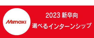 2021新卒向け|オンライン説明会