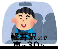 軽井沢までは30分! 休みの日には気軽に軽井沢