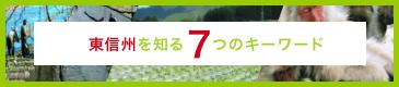 東信州を知る7つのキーワード